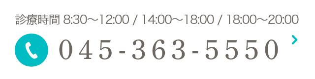 診療時間 8:30~12:00 / 14:00~20:00  045-363-5550